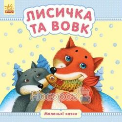 """Маленькие сказки - Лисичка и волк """"Ранок"""" (укр.)"""