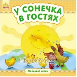 """Маленькие сказки-У солнышка в гостях """"Ранок"""" (укр.)"""