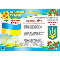 """Плакат Звезда """"Государственные символы Украины"""""""