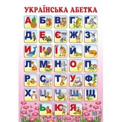 """Плакат Зірка """"Українська абетка"""""""