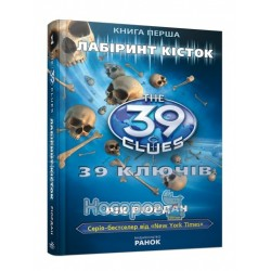 """39 ключей - Лабиринт костей. Книга 2 """" Ранок"""" (укр)"""
