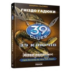 """39 ключей - Гнездо гадюки.Книга 7. """"Ранок"""" (укр)"""