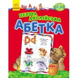 """Первая английская азбука - от А до Я. """" Ранок """" (рус)"""