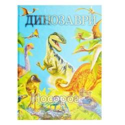 """Енциклопедія Динозаври """"Промінь"""" (укр.)"""