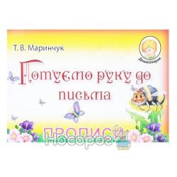 """Прописи для малышей - Готовим руку к письму """"Jumbi"""" ( укр.)"""
