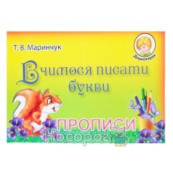 """Прописи для малышей - Учимся писать буквы """"Jumbi"""" (укр.)"""