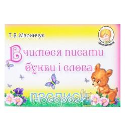 """Прописи для малышей - Учимся писать буквы и слова """"Jumbi"""" (укр.)"""
