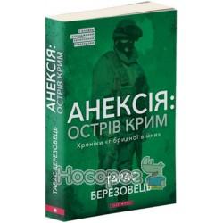 """Анексія. Острів Крим. Хроніки """"гібридної війни"""" - """"Брайт Букс"""" (укр.)"""