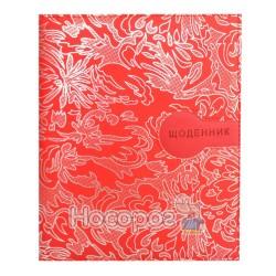 Дневник ученический Мандарин SD-3