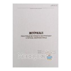 Журнал реєстрації вступного інструктажу з ОП праці Фолдер (А4,24л., газ) (20)