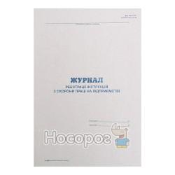 Журнал реєстрації інструкцій з ОП на підприємстві Фолдер (А4, 24л., офсет) (20)