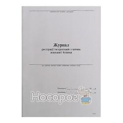 Журнал реєстрації інструктажів з питань пожежної безпеки Фолдер (А4,24л., офсет) (20)