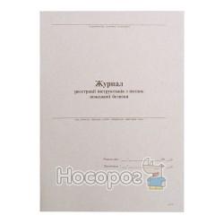 Журнал реєстрації інструктажів з питань пожежної безпеки Фолдер (А4,24л., газ) (20)