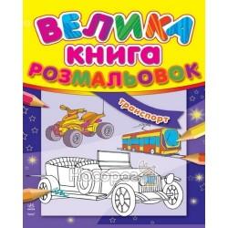 """Большая книга раскрасок - Транспорт """"Ранок"""" (укр.)"""