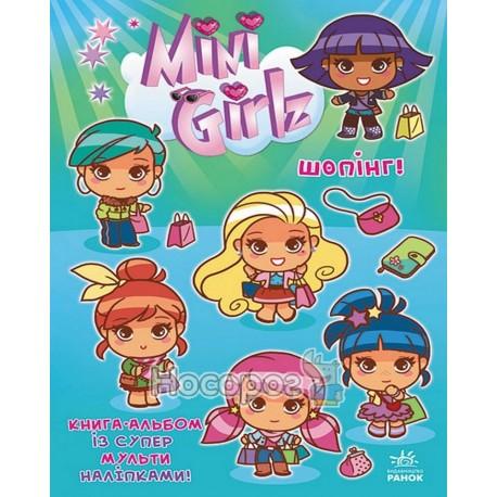 Mini Girlz. Шопінг