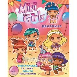 """Mini Girlz - Вечеринка """"Ранок"""" (укр.)"""
