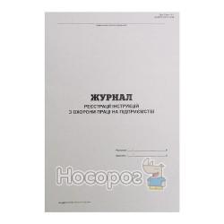 Журнал регистрации инструкций по ОТ на предприятии Фолдер