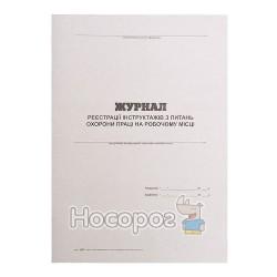 Журнал регистрации инструктажей по вопросам ОТ на рабочем месте Фолдер
