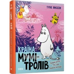 """Страна Муми -троллей. Книга 3 """"ВСЛ"""" (укр.)"""