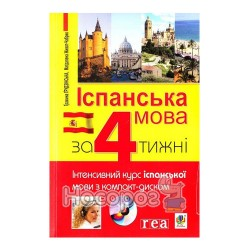 Іспанська мова за 4 тижні (+ CD-ROM)