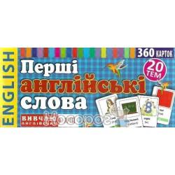 """Перші англійські слова. 360 карток """"Арій"""""""