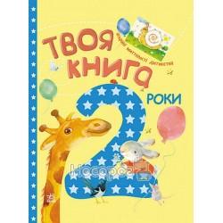 """Твоя книга 2 года """"Ранок"""" (укр.)"""