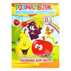"""Раскраска Апельсин """"Раскраски картонки-книги"""" микс РМ-26"""