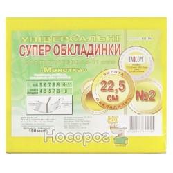 Обкладинка для підручників і книг № 2 Монетка 1702- ТМ Tascom
