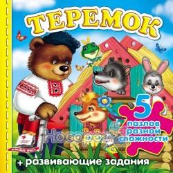"""Книжка-пазл Теремок А6 """"Пегас"""" (рос.)"""