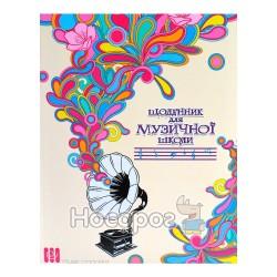 """Дневник для музыкальной школы """"Самый умный"""""""