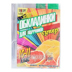 Обложки №900 9009-ТМ для учебников Супер 10-11 класс