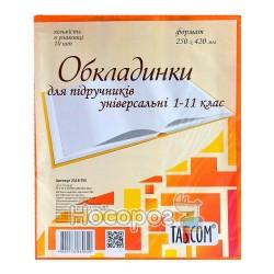 Обложки Tascom 2318-ТМ Супер для учебников Универсальные 1-11 класса