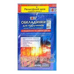 Комплект обложек для учебников 9-ДШП 10-11 кл 200 мкм