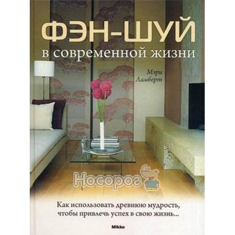 """Фэн-шуй в современной жизни """"Микко"""" (рус.)"""