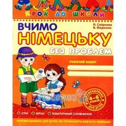 КДШ (4 - 6 років) Вчимо німецьку без проблем Смірнова Н., Федієнко В.