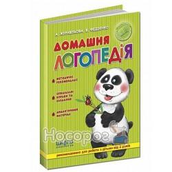 """Домашня логопедія """"Школа"""" (укр.)"""