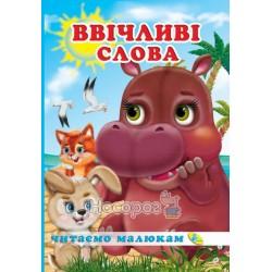 """Читаем малышам - Вежливые слова """"Кредо"""" (укр.)"""