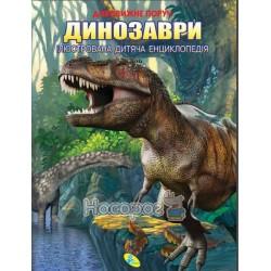 """Удивительное рядом - Динозавры """"Кредо"""" (укр.)"""