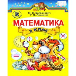 """Учебник """"Математика"""" для 2 класса """"Генеза"""""""