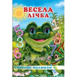 """Читаем малышам - Веселая счет """"Кредо"""" (укр.)"""