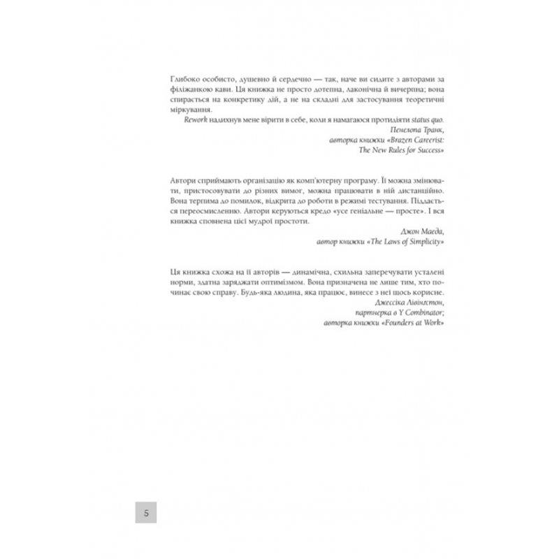"""Фото REWORK. Эта книга изменит ваш взгляд на бизнес """"Клуб семейного досуга"""" (укр.)"""