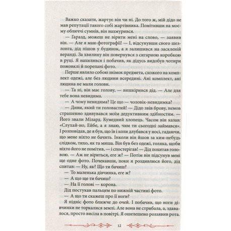"""Фото Дом странных детей """"КСД"""" (укр.)"""