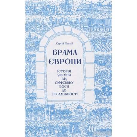 Фото Плохій С. Брама Європи. Історія України від сківських воїн до незалежності