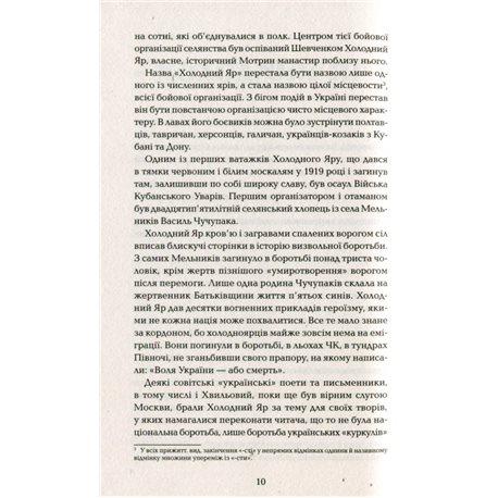 Фото Горліс-Горський Ю. Холодний яр академічне видання