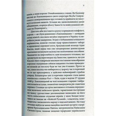 Фото Горобець В. Світанок української держави Люди, соціум, влада, порядки, традиції