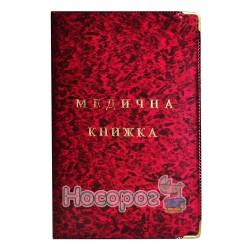 "Обкладинка Полімер ""Медична книжка"" 308011"