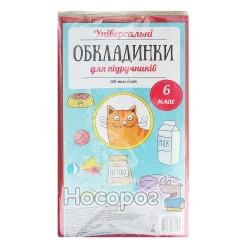 Обкладинки для підручників Полімер 6 клас ЕКОНОМКА 115506