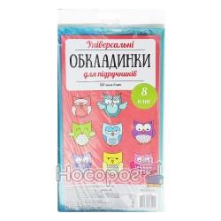 Обкладинки Полімер для підручників 8 клас ЕКОНОМКА 115508