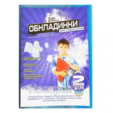 Обложки Полимер для учебников 2 класс 104502