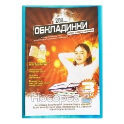 Обложки Полимер для учебников 3 класс 104503